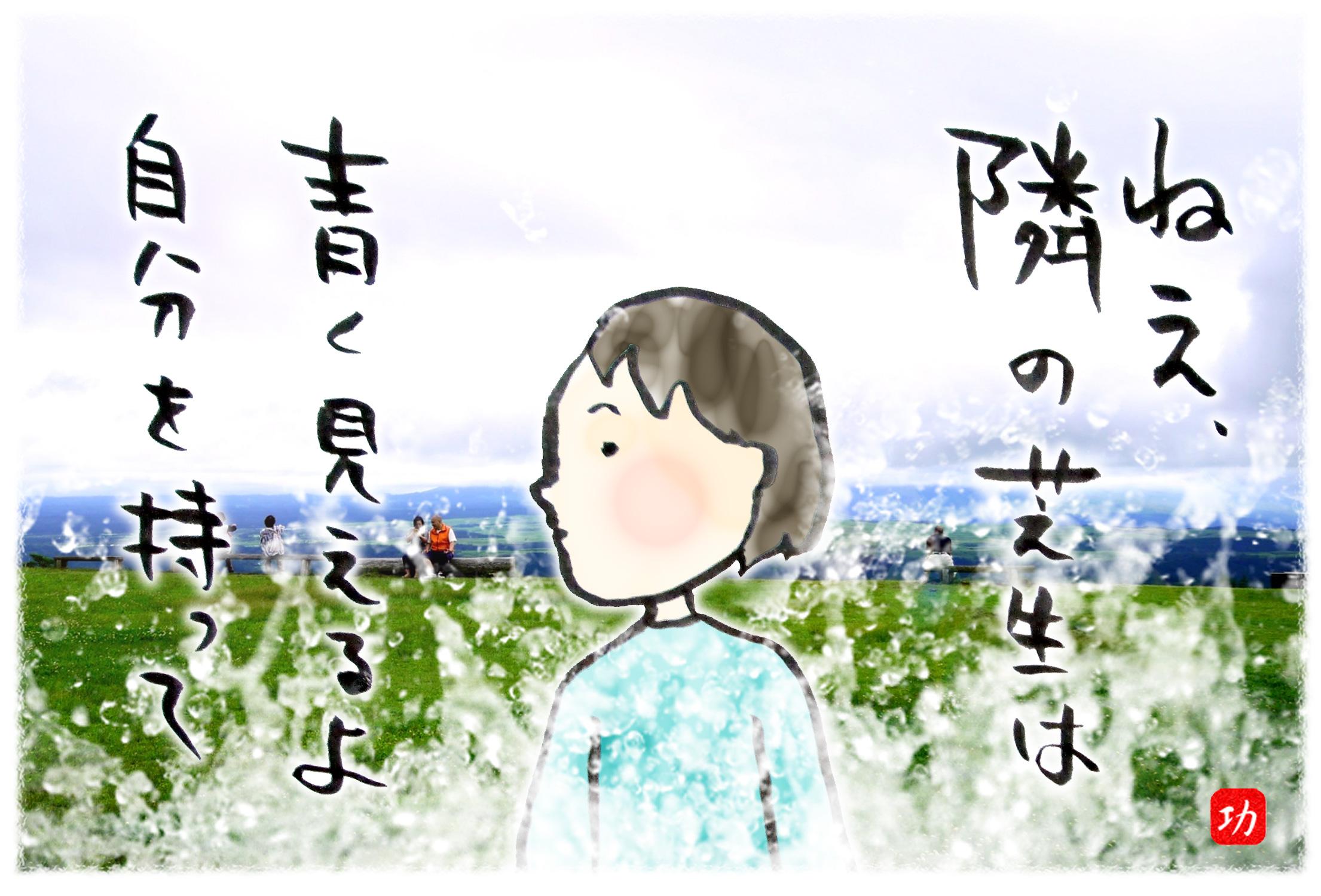 「隣の芝生が青く見える フリー素材」の画像検索結果